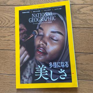 日経BP - NATIONAL GEOGRAPHIC (ナショナル ジオグラフィック) 日本版