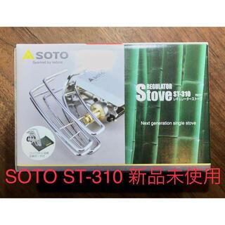 シンフジパートナー(新富士バーナー)の【新品未使用】 SOTO ST-310 レギュレーターストーブ アウトドア 登山(ストーブ/コンロ)