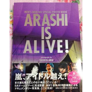 アラシ(嵐)のARASHI IS ALIVE! 嵐5大ド-ムツア-写真集(アート/エンタメ)
