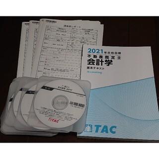 タックシュッパン(TAC出版)の2021目標 不動産鑑定士 会計学 基本講義 DVD テキスト 全13回 tac(資格/検定)