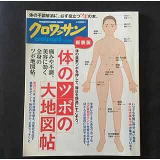 マガジンハウス(マガジンハウス)の体のツボの大地図帖 新装版(健康/医学)