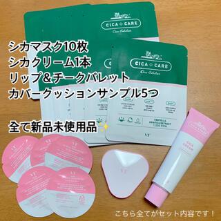 【最終値下げ】VT シカマスク マスクシート シカクリーム セット(パック/フェイスマスク)
