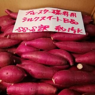 ブルースター様専用 超お得!!訳☆オーダー☆甘い貯蔵品シルクB品約15Kです。(野菜)