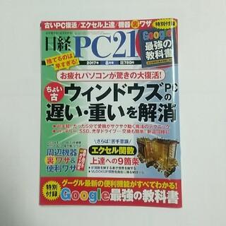 日経BP - 日経 PC 21 (ピーシーニジュウイチ) 2017年 08月号