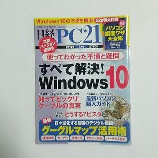日経 PC 21 (ピーシーニジュウイチ) 2017年 05月号
