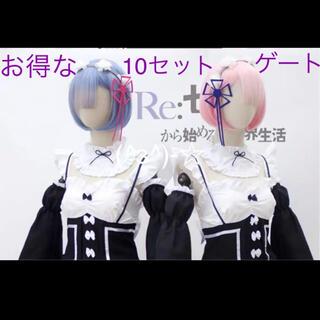 Reゼロから始める異世界生活 レムもラムも全衣装セット! (衣装一式)