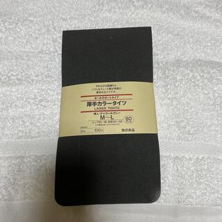 ムジルシリョウヒン(MUJI (無印良品))の無印良品 厚地カラータイツ チャコールグレー(タイツ/ストッキング)