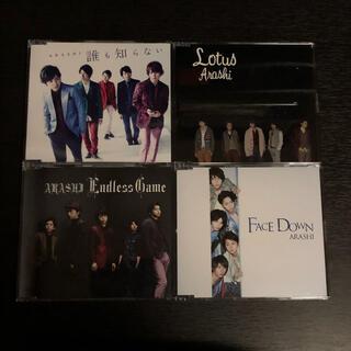 ジャニーズ(Johnny's)の嵐 シングル CD セット(その他)