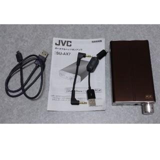 ビクター(Victor)のJVC ポータブルヘッドホンアンプ SU-AX7(ヘッドフォン/イヤフォン)