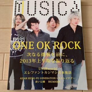 ワンオクロック(ONE OK ROCK)のMUSICA (ムジカ) 2013年 09月号(音楽/芸能)