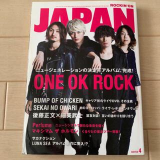 ワンオクロック(ONE OK ROCK)のROCKIN'ON JAPAN (ロッキング・オン・ジャパン)2013年 4月号(音楽/芸能)