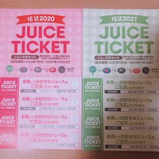 果林 福袋 チケット(フード/ドリンク券)