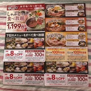 スカイラーク(すかいらーく)のしゃぶ葉 クーポン  2枚(レストラン/食事券)