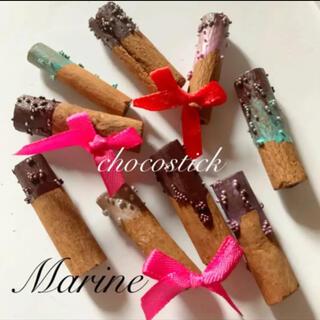 チョコレートスティック 9本 ハーバリウム花材 バレンタイン ホワイトデー(ドライフラワー)