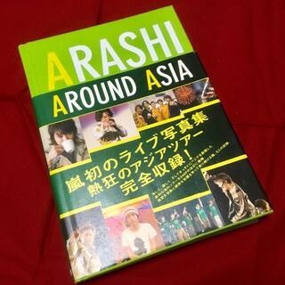 アラシ(嵐)の★★嵐 AROUND ASIA 写真集 AAA(アート/エンタメ)