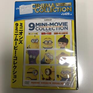 ユニバーサルエンターテインメント(UNIVERSAL ENTERTAINMENT)のミニオンズ 9ミニ・ムービー・コレクション DVD(キッズ/ファミリー)