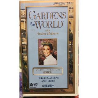 コロンビア(Columbia)の【VHS】オードリー・ヘップバーンの庭園紀行 公園と樹木(趣味/実用)