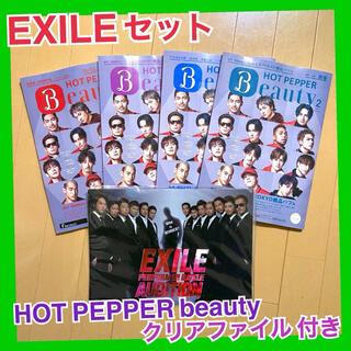 EXILE HOT PEPPER beauty ホットペッパービューティー (ミュージシャン)