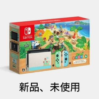 ニンテンドースイッチ(Nintendo Switch)のあつまれどうぶつの森セット 新品(家庭用ゲーム機本体)