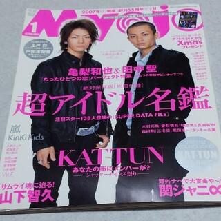 ジャニーズ(Johnny's)の美品 Myojo (ミョウジョウ) 2007年 1月号 亀梨和也&田中聖 (その他)