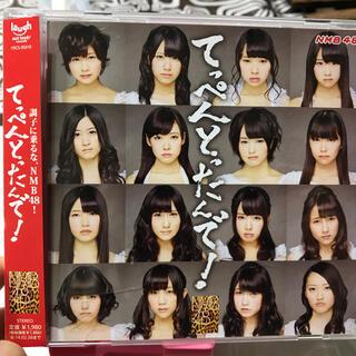 エヌエムビーフォーティーエイト(NMB48)のてっぺんとったんで!CD(ポップス/ロック(邦楽))