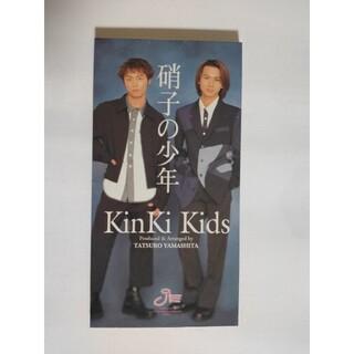 硝子の少年  KinKi Kids(ポップス/ロック(邦楽))