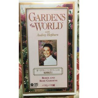 コロンビア(Columbia)の【VHS】オードリー・ヘップバーンの庭園紀行 バラとバラ園(趣味/実用)