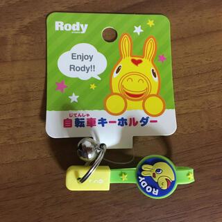 ロディ(Rody)のRody ロディ自転車キーホルダー(キーホルダー)