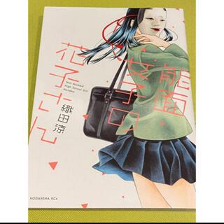 コウダンシャ(講談社)の能面女子の花子さん 織田涼(少女漫画)