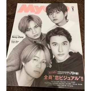 ジャニーズ(Johnny's)のMyojo 2020年1月号(アート/エンタメ/ホビー)
