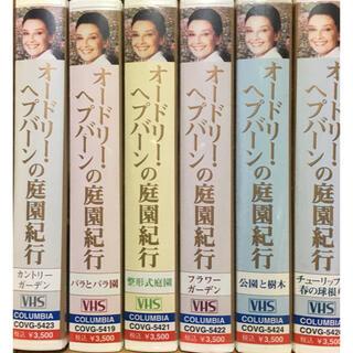 コロンビア(Columbia)の【VHS】オードリー・ヘップバーンの庭園紀行 6つセット(趣味/実用)