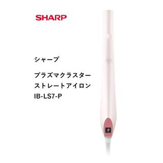 【新品未使用】 シャープ SHARP IB-LS7-P ヘアアイロン(ヘアアイロン)
