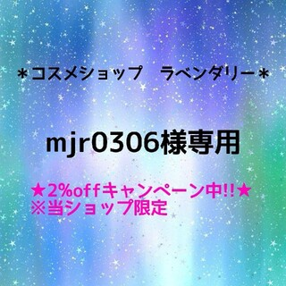 リサージ(LISSAGE)のmjr0306様専用(シャンプー/コンディショナーセット)