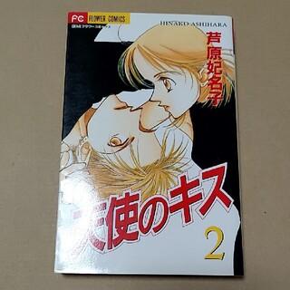 天使のキス 2(少女漫画)