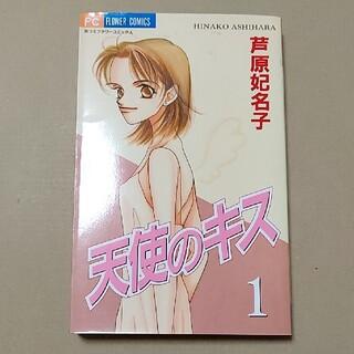 天使のキス 1(少女漫画)