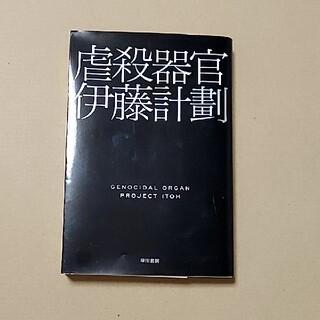 虐殺器官(文学/小説)