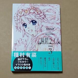 瞬間ライル 3 小冊子付き特装版 IDコミックススペシャル(少年漫画)