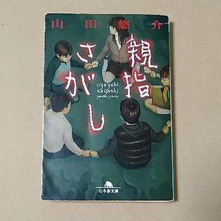 親指さがし(文学/小説)