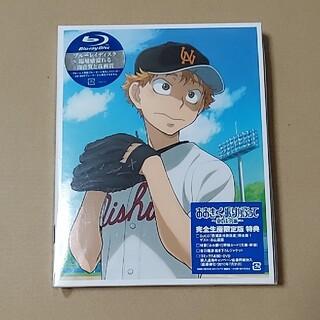 おおきく振りかぶって~夏の大会編~ 1(完全生産限定版) Blu-ray(アニメ)