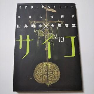 多重人格探偵サイコ 10(青年漫画)