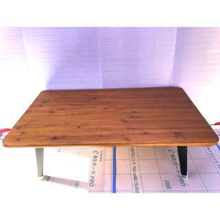 ① 折りたたみ 浮造(うづくり)ローテーブル 一点物 ①(ローテーブル)