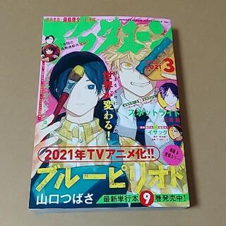 月刊 アフタヌーン 2021年 03月号(アート/エンタメ/ホビー)