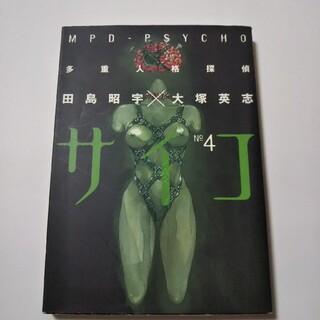 多重人格探偵サイコ 4(青年漫画)