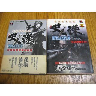 プレイステーション(PlayStation)の攻略本 天誅 忍凱旋 攻略本2冊セット(ゲーム)