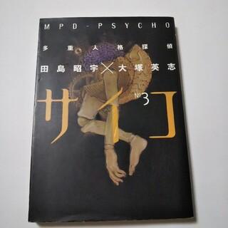 多重人格探偵サイコ 3(青年漫画)