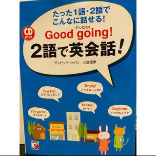 """""""Good going!""""2語で英会話! ネイティブが話す定番フレ-ズ(語学/参考書)"""