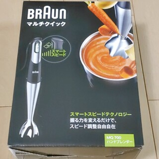 BRAUN - ブラウン マルチクイック MQ700