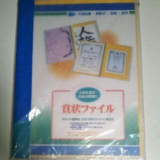 賞状ファイル 20枚収納(ファイル/バインダー)
