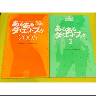 あるあるダイエットブック 発掘!あるある大事典2 2005&2(ファッション/美容)