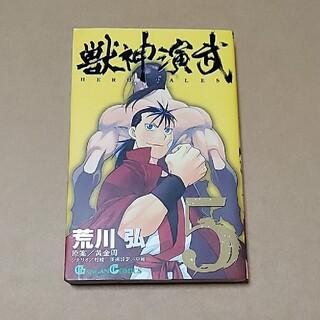 獣神演武 5(少年漫画)